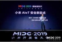 高度重视数据安全和隐私保护 小米IoT安全峰会举办