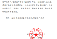 正泰、晶科等入选浙江省数字化车间智能工厂名单
