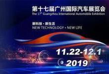 盘点2019年广州车展