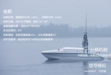 """從軍用到民用,看鎮華智能如何闖入中國""""無人船艇""""的藍海"""