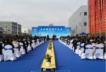 全球最大硅基OLED厂商建成投产