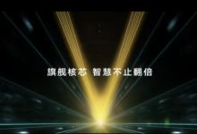 荣耀V30系列今日发布