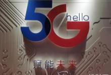 """""""有趣""""的5G为何普及困难?"""
