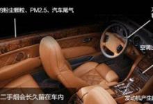 传感器检测车内有人吸烟