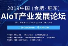 申富饶教授将出席2019中国AIoT发展论坛