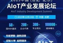 合肥!又一AIoT产业聚集地崛起!
