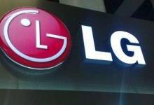 LG电子第三季度净利润暴跌30.5%