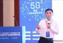 解读5G规模商用的挑战与发展