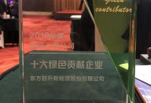 """东方日升荣获""""2019年度能源上市公司十大绿色贡献企业"""""""