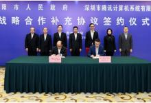 """貴陽與騰訊達成深化戰略合作,共推數智貴陽""""未來城市""""建設"""