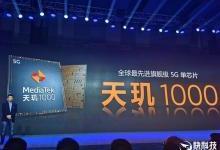 联发科天玑1000 5G芯片卖出天价