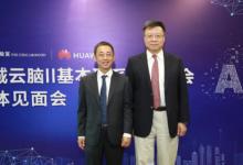 鲲鹏昇腾,华为与鹏城实验室共建鹏城云脑Ⅱ,开启千P级AI集群应用