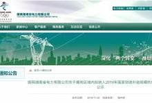 湖南国网:全省7545个户用光伏电站进入补贴名单(6-10月)