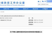 海南公示纳入国家补助目录光伏扶贫项目