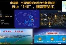 """苏州吴江的智慧之路:云上""""145"""",建设智吴江"""