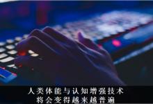 """Ai芯天下丨趋势丨Gartner:""""2020年十大技术趋势?#20445;琑PA成焦点"""