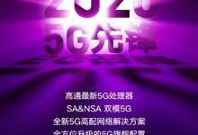 Redmi K30正式官宣:搭载高通5G新U