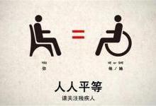 """世界殘疾人日:李彥宏讓AI""""說"""",我是你的眼"""