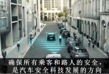 Ai芯天下丨思考丨AEB功能將決定自動輔助駕駛的上限?