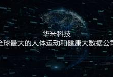 华米科技剑指物联网:智能设备发货量突破1亿,2020年量产黄山2号