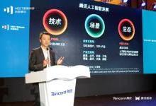 騰訊鐘翔平:從最大變量到最大增量,AI助力教育創新