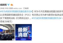 华为:将正式起诉美国联邦通信委员会