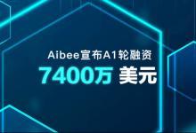 """躋身""""準獨角獸""""陣列,聯想創投天使輪企業Aibee完成新一輪融資"""
