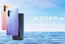 vivo X30系列宣布