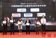 维科杯·2019物联网行业年度评选名单揭晓
