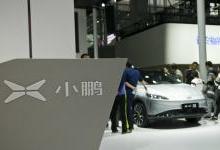 小鹏汽车科技公司新增股东