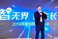 百度地圖發布新一代人工智能地圖生態全景,打造中國最大智能化位置服務平臺