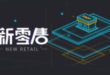 AI、大數據、視聯網——發現新零售的增長推動力