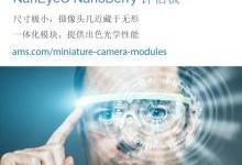 基于NanEyeC微型图像传感器的最新评估套件