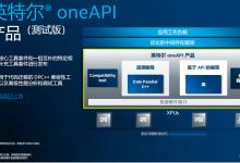 英特爾首推異構編程神器 oneAPI,可以讓程序員少加班!