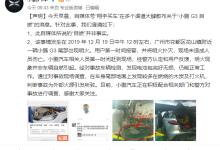 小鹏汽车被爆自燃 爆料自媒体号疑与威马有关