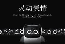 """普渡科技推出全新送餐机器人""""贝拉"""""""