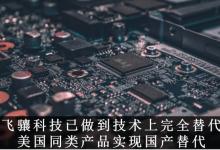 5G射频前端芯片国产化,飞骧科技完成亿元融资