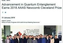量子卫星团队获奖是怎么回事?