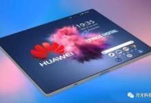 华为5G折叠手机概念图,看完和三星说再见