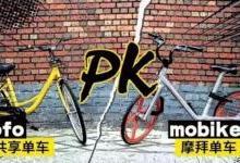 共享单车一地鸡毛