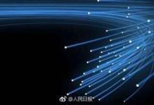 光通信技术突破: 一根光纤300亿人同时通话