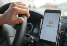滴滴:大部分已补贴给司机和用户