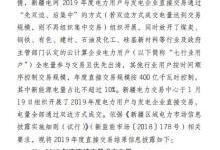 新疆2019年度直接交易成交电量400亿度