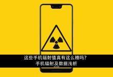 手机辐射及数据浅析:这些手机竟这么遭
