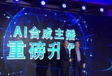 搜狐联合新华社推站立AI合成虚拟主播