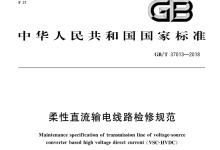 柔性直流输电线路检修规范发布