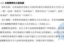 比亚迪发行30亿元5年期债券