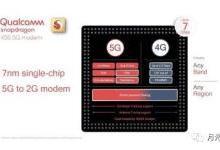 高通5G基带发布,下载速度远超华为
