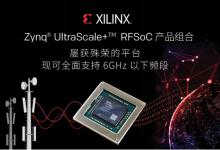 Xilinx为6GHz 以下频段提供全面支持