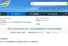 氢燃料电池产业成为深圳发展战略重点